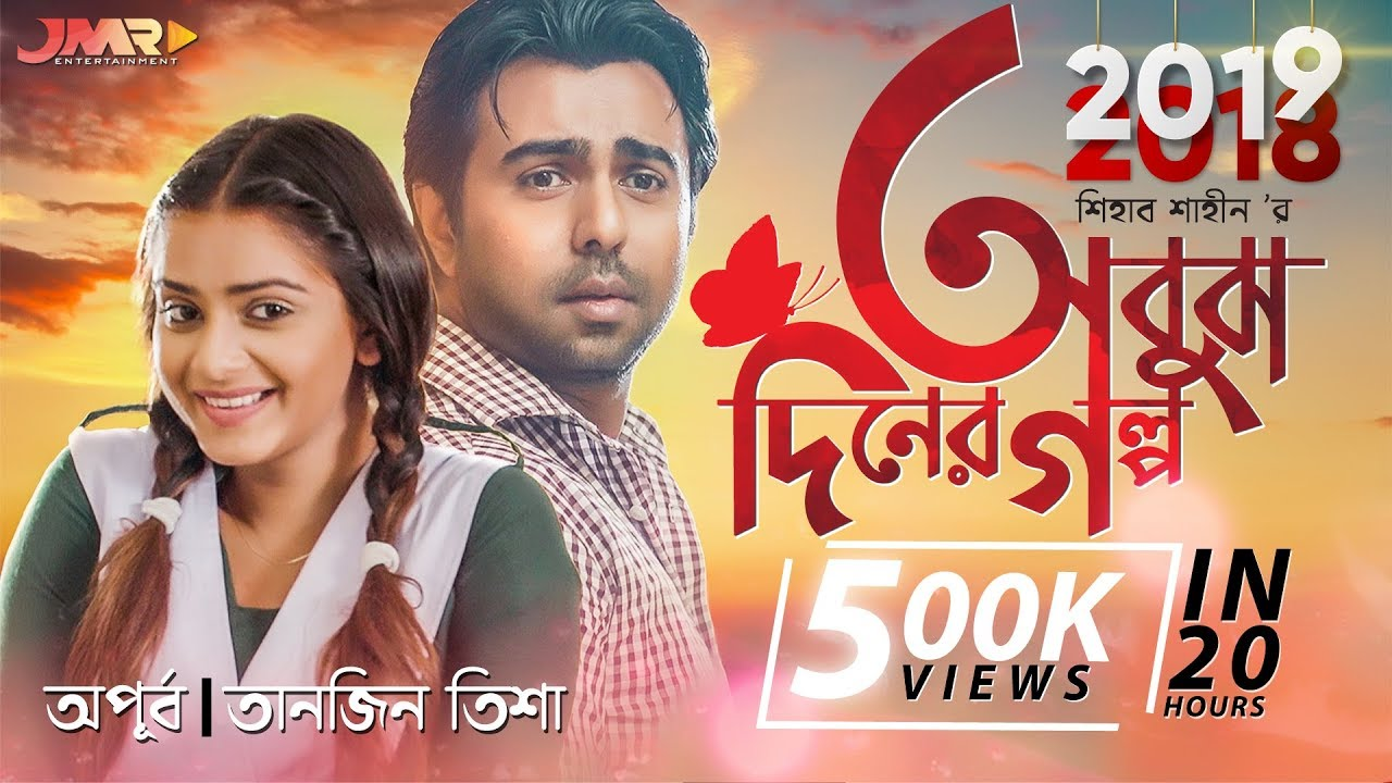 Obuj Diner Golpo By Apurba and Tanjin Tisha Bangla Natok 2019