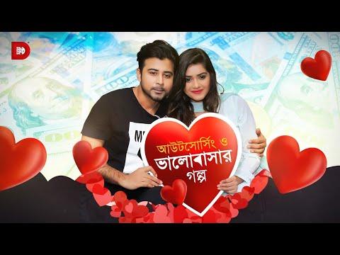 Outsourcing O Bhalobashar Golpo By Afran Nisho and Tanjin Tisha – Bangla Short film