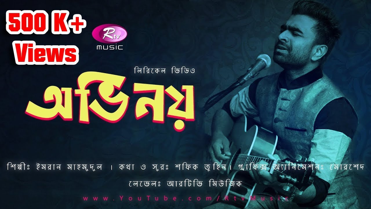Ovinoy By Imran Mp3 Song and Lyrics Download