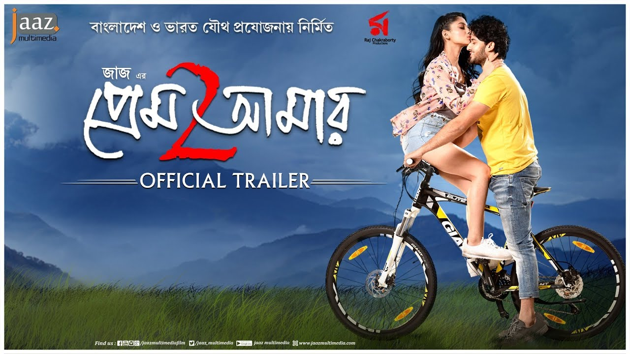 Prem Amar 2 Official Trailer Movie Trailer Adrit, Pujja