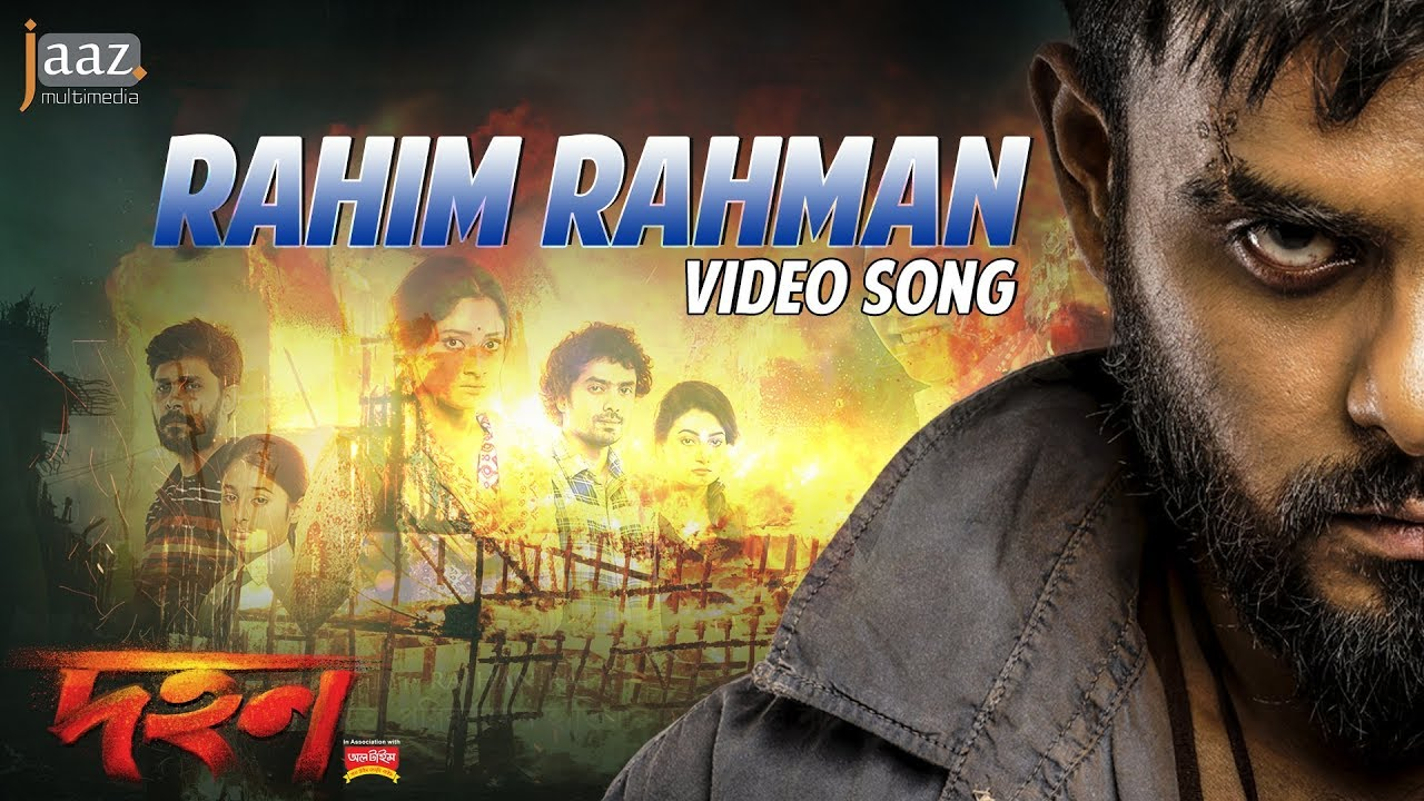 Rahim Rahman Mp3 Song Download Dohon Siam Puja