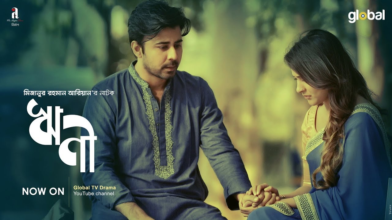 Rini By Afran Nisho and Mehazabien Bangla natok 2019 download
