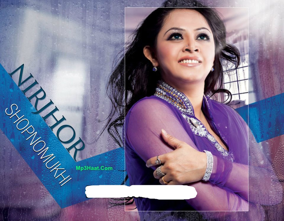 Shopnomukhi (2012) by Nirjhor Bangla Mp3 All Songs Album Download