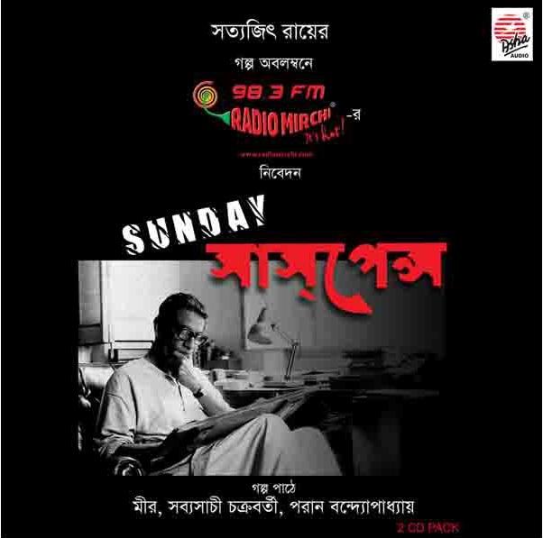 Sunday Suspense – Chhalanar Chhanda – Byomkesh & Sharadindu Bandyopadhyay
