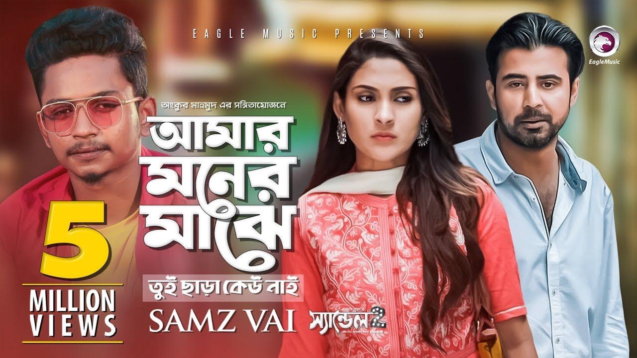 Amar Moner Majhe Tui Chara Keu Nai By Samz Vai mp3 Bangla Sad Song